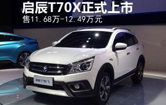 启辰T70X正式上市 售11.68万-12.49万元