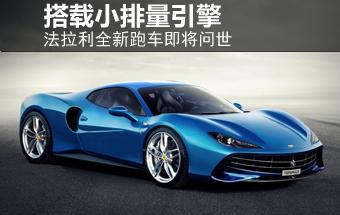 法拉利全新跑车将问世 搭载小排量引擎