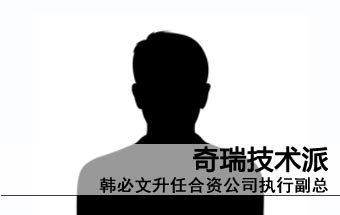 奇瑞制造中心总监 将出任路虎执行副总裁