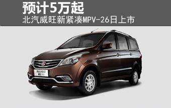 北汽威旺新紧凑MPV-26日上市 预计5万起