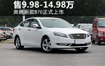 奔腾新款B70正式上市 售9.98-14.98万元