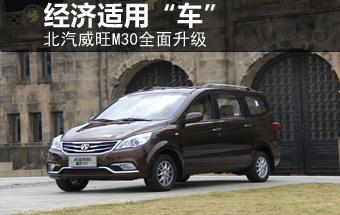 """经济适用""""车""""-北汽威旺M30 即将上市"""
