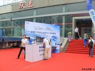 南京依维柯C500上汽动力上市会圆满成功