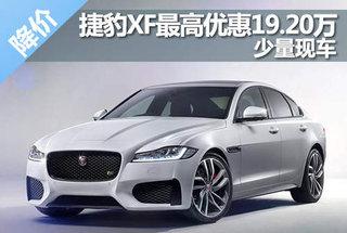 捷豹XF最高优惠19.20万元 店内少量现车
