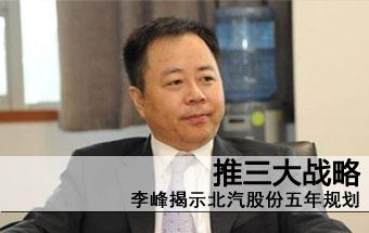 李峰揭示北汽股份五年规划 推三大战略