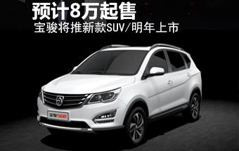 宝骏将推新款SUV/明年上市 预计8万起售-宝骏 文章 宣城汽车网 宣城新高清图片