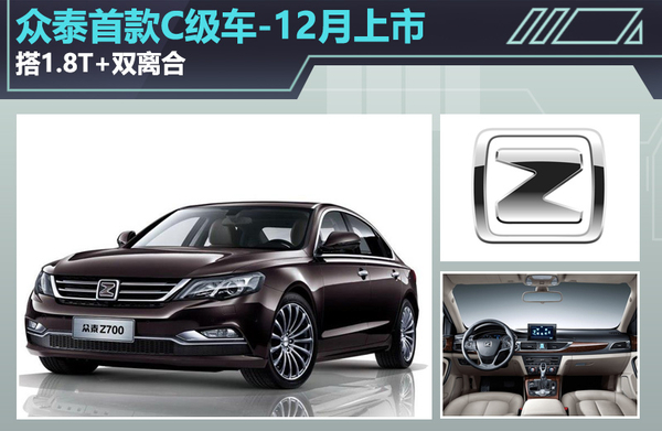众泰首款C级车-12月上市 搭1.8T+双离合