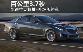 凯迪拉克将推-升级版轿车 百公里3.7秒