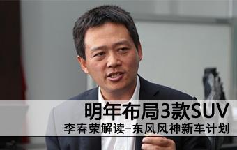 李春荣揭示东风风神新车规划 布局3款SUV
