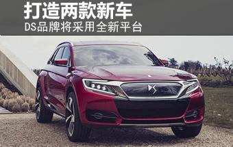 DS品牌将采用全新平台 打造两款新车型