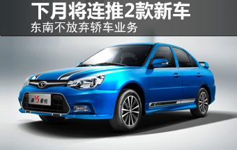 东南不放弃轿车业务 下月将连推2款新车