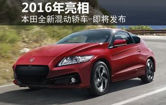 本田全新混动轿车-即将发布 2016年亮相