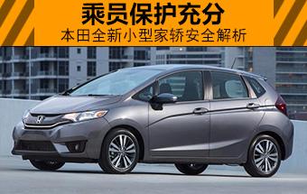 本田全新小型家轿安全解析 乘员保护充分