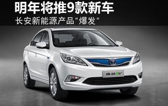长安加速新能源-布局 明年将推9款电动车