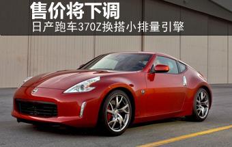 日产跑车370Z换搭小排量引擎 售价将下调
