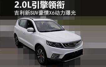 吉利新SUV豪情X6动力曝光 2.0L引擎领衔
