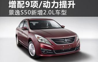 景逸S50新增2.0L车型 增配9项/动力提升