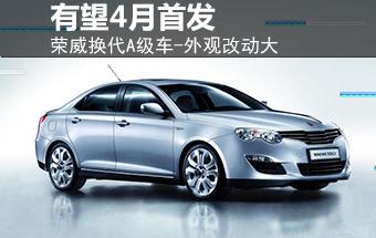 荣威换代A级车-外观改动大 有望4月首发