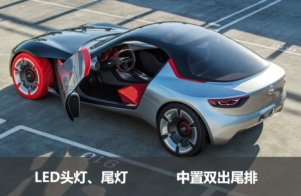 外观再拉风也没用 欧宝确认不会量产GT概念车(图2)