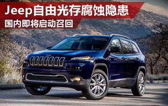 Jeep自由光存腐蚀隐患 国内即将启动召回
