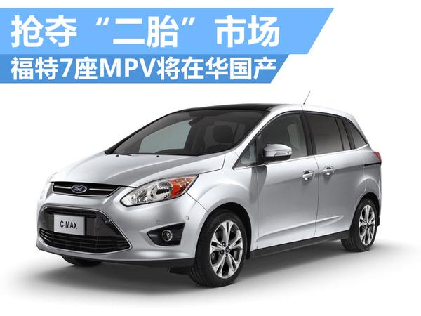 """福特7座MPV将在华国产 加速抢夺""""二胎""""市场(图1)"""