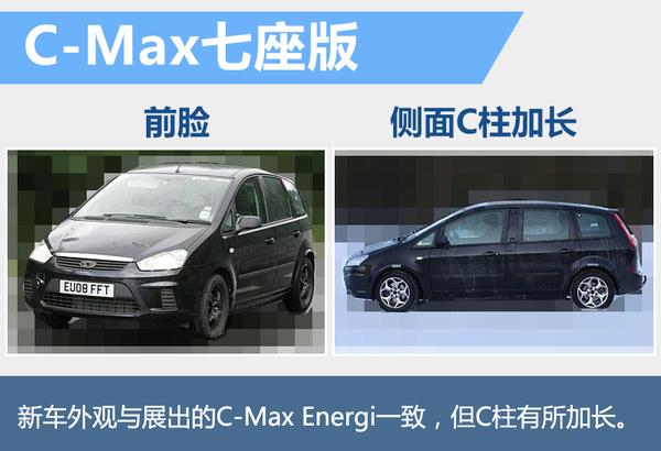"""福特7座MPV将在华国产 加速抢夺""""二胎""""市场(图2)"""
