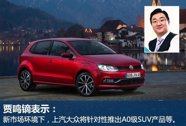 Polo也推家族化SUV车型 搭1.0T/由上汽投产(图3)