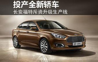 长安福特斥资升级生产线 投产全新轿车