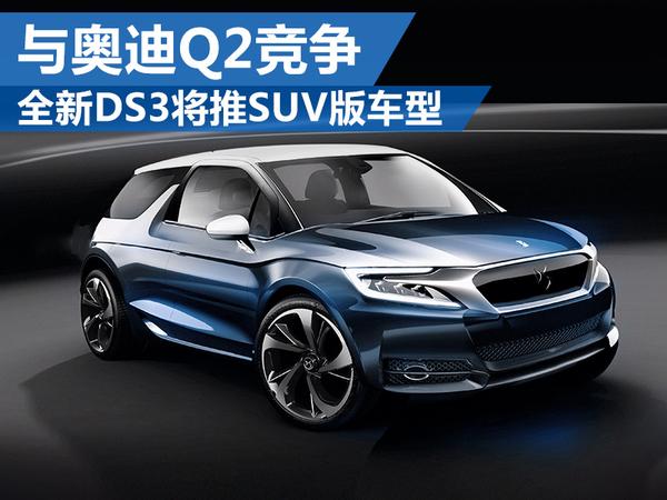 DS全新小型车将衍生SUV版本 与奥迪Q2竞争(图1)