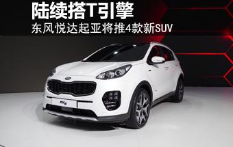 东风悦达起亚将推4款新SUV 陆续搭T引擎-东风悦达起亚高清图片