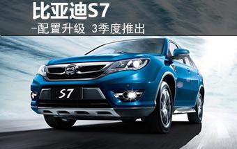 比亚迪改款中型SUV-配置升级 3季度推出