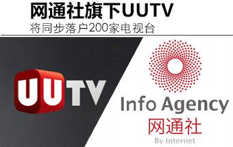 网通社旗下UUTV 将同步落户200家电视台