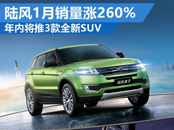 陆风1月销量涨260% 年内将再推3款全新SUV!(图1)
