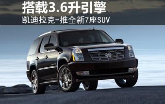 凯迪拉克-推全新7座SUV 搭载3.6升引擎