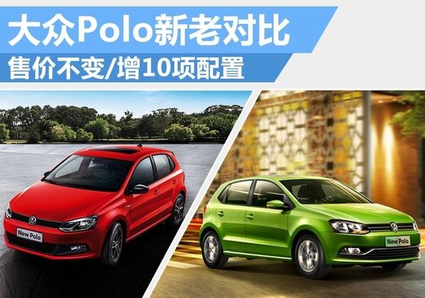 上汽大众Polo新老对比 售价不变/增10项配置(图1)