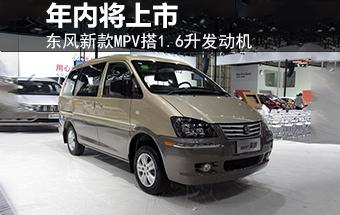 东风新款MPV搭1.6升发动机 年内将上市