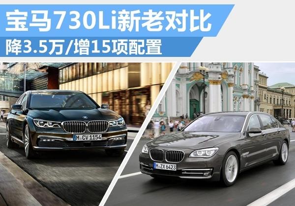 全新7系入门版车型 配置大幅增加/性价比更高(图1)
