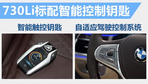 全新7系入门版车型 配置大幅增加/性价比更高(图7)
