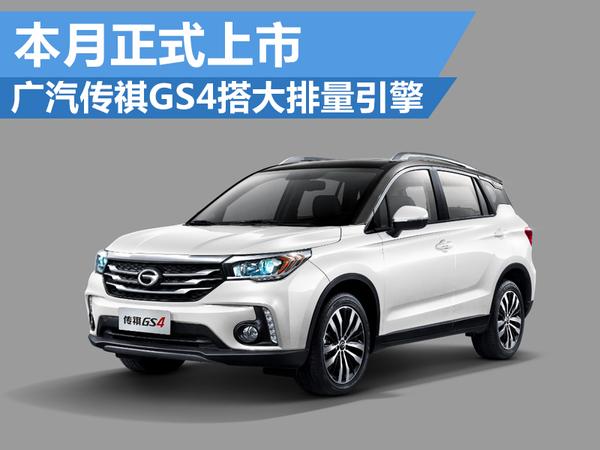 广汽传祺新款GS4本月正式上市 新增1.5T版本(图1)