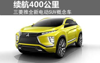 三菱推全新电动SUV概念车 续航400公里-广汽三菱 文章 TOM汽车广场高清图片