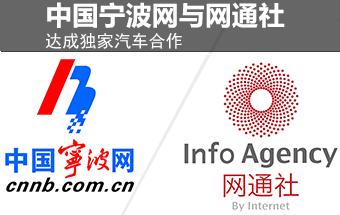 中国宁波网与网通社 达成独家汽车合作