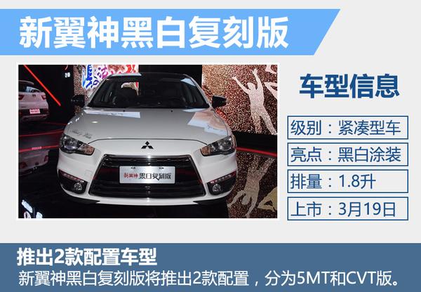 """东瀛经典轿跑换""""新衣"""" 19日上市仅售11万(图2)"""