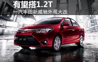 一汽丰田新威驰外观大改 有望搭1.2T-图