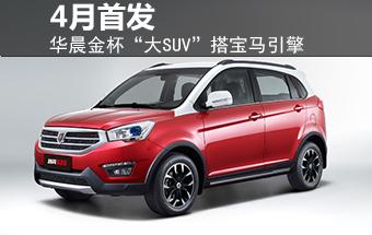 """华晨金杯""""大SUV""""搭宝马引擎 4月首发"""