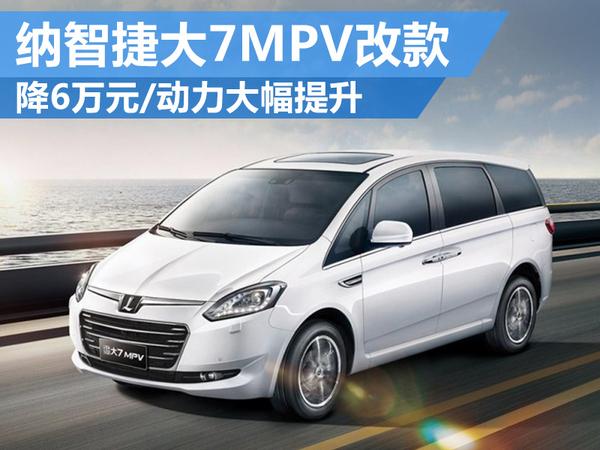 纳智捷大7MPV改款 降价6万元/动力大幅提升(图1)