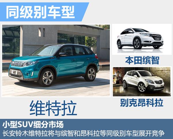 长安铃木小型SUV维特拉将换搭1.2T 动力更强(图4)
