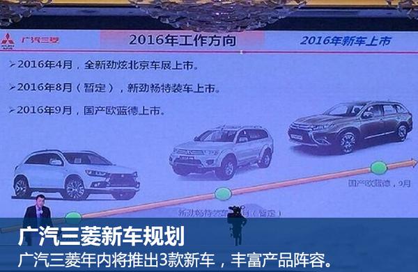 广汽三菱销量持续下滑 年内三款新车将发布(图3)