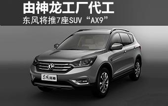 """东风将推7座SUV""""AX9"""" 由神龙工厂代工-东风风神 文章高清图片"""
