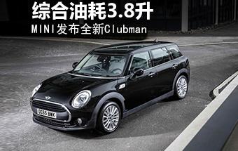MINI发布全新Clubman 百公里油耗3.8升