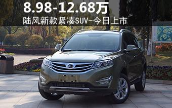 陆风新紧凑SUV上市 售价8.98-12.68万元